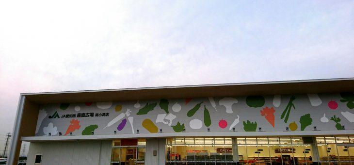 いずひろセレクト-産直広場南小渕店オープン